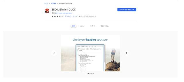 SEO_meta_in_1_click