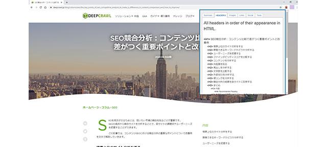 SEO_meta_in_1_click_report