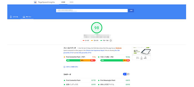 page_speed_insight_report