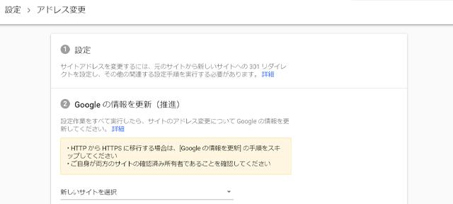 Googleへドメイン変更を報告をする